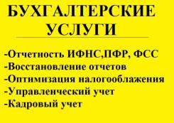 Бухгалтер. Бухгалтерское обслуживание ООО, ОАО, ИП.