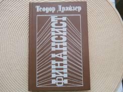 Теодор Драйзер. Финансист. Изд.1994