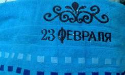 """Полотенце с вышивкой """"23 февраля"""""""