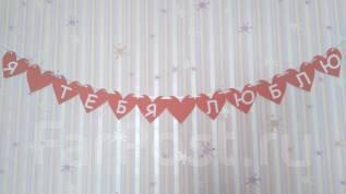 """Гирлянда-сердечки """"Я тебя люблю"""" отличное украшение на 14 февраля"""