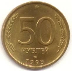 Монеты России 50 рублей 1993 ЛМД желтый металл