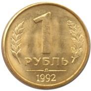 Монеты России 1 рубль 1992 Л желтый металл