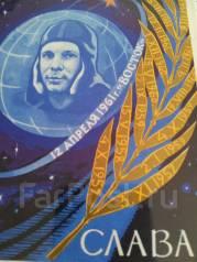 Открытка. Космос. Ю. А. Гагарин. 1961 г. Чистая! Редкая! Торг!