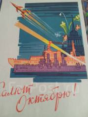 Открытка. СССР. Салют Октябрю! 1961 год.