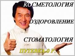 Хуньчунь. Лечебно-Оздоровительный тур. Проспект Острякова,5 Туры на 4,5,6,7,8,10д. Пон-суб.