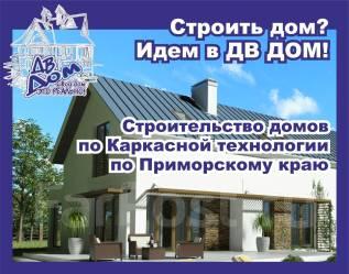 Строительство каркасных домов. Кредит. Ипотека.