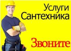 Опытный сантехник! Сантехработы Качественно Недорого! Во Владивостоке!