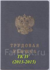 Трудовая книжка ТК IV (2013-2015) чистая