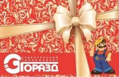 """Подарочный сертификат """"Горазд"""" Строительный Супермаркет"""