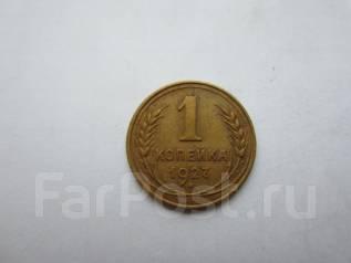 СССР 1 копейка 1927 года.