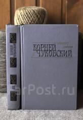 К. Чуковский собрание сочинений в 2-х томах