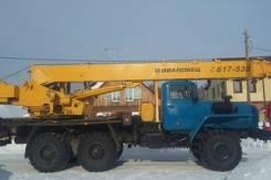 Урал Ивановец. Продам автокран КС 35714, 16 000 кг., 18 м.