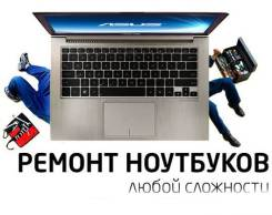 Ремонт ноутбуков Любой сложности, в короткие сроки Диагностика Беспл.
