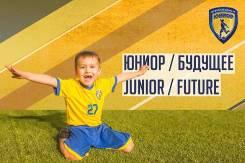 """Детская футбольная школа """"Юниор"""""""