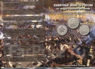 Альбом для монет.200-летие победы России в Отечественной войне 1812 г.