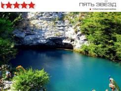 Абхазия. Экскурсионный тур. Экскурсионный тур на 8 дней. Лучший Выбор!