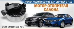 Мотор печки. Honda Accord, CU2, CU1, CR5, CR7, CR6 Honda CR-V, RE4, RE3 Honda Accord Tourer Двигатели: J35Z2, N22B1, N22B2, R20A3, K24Z2, K24Z3