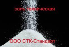 Соль техническая.