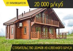 Строительство Домов из Клееного бруса от Производителя !