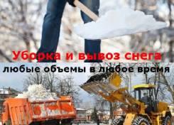 Уборка и Вывоз Снега, Рабочие с лопатами, Нал/БезНал, Заключаем Договора