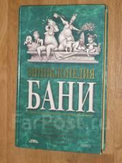 Книга для любителей попариться «энциклопедия бани»