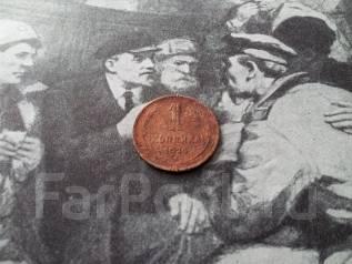 Ранние Советы! 1 копейка 1924 года. Чистая медь!
