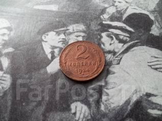 Ранние Советы! 2 копейки 1924 года. Чистая медь!