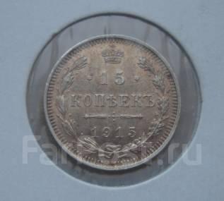 15 копеек 1915 год Николай II ВС серебро UNC