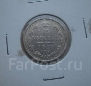 15 копеек 1914 год Николай II ВС серебро