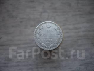 15 копеек 1905 год Николай II СПБ АР серебро нечастая