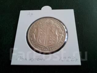 Серебро! Старая Великобритания! Пол кроны 1923 г. Большая красивая мон