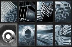 Конструкции и изделия из металла.