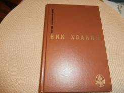 Ник Хоакин. Избранное. Изд. 1988 г.