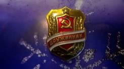 Знак дружинник. СССР.