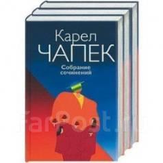 Карел Чапек: Собрание сочинений в 3 томах
