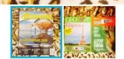 Журналы GEO, Discovery, Вокруг Света