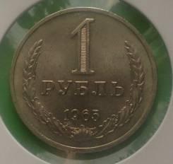 1 рубль 1965 года Штемпельный блеск! В наличии!