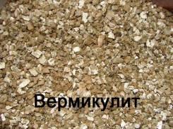 Вермикулит и керамзит.