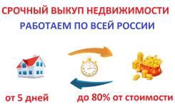 Срочный выкуп недвижимости (частное лицо) Работаем по всей России. От частного лица (собственник)