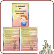 Красочные папки-передвижки для детских садов и школ. Под заказ
