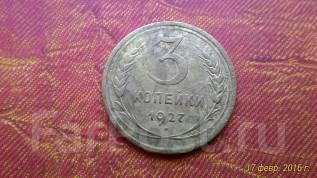 3 копейки 1927 года Дорогая и Редкая в Коллекцию !