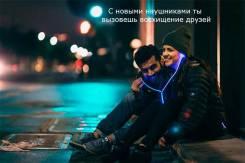 Светящиеся наушники Glow - новинка 2016 Купи наушники и получи сумочку