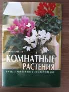 Книга Комнатные растения. Иллюстрированная энциклопедия. Нико Вермейле
