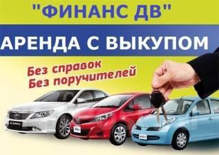 Аренда автомобилей с выкупом. Без водителя