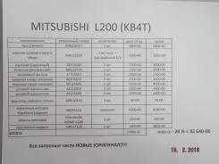 Оригинальные зап. части для Mitsubishi (недорого)