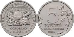 5 рублей 170 лет Русскому географическому обществу