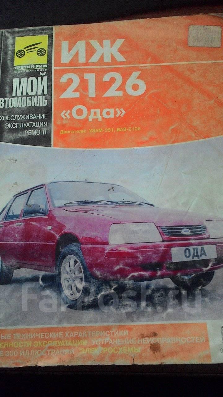 мануал инструкция по ремонту и эксплуатации автомобиля toyota bв probox succeed 2000