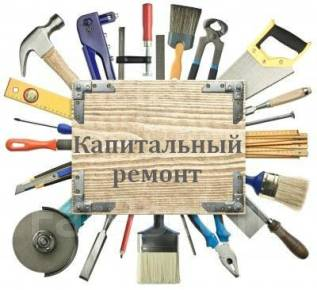 Компания выполнит все виды строительных работ. Смета. Договор. Гарантия