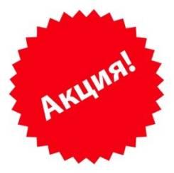 """Акция """"Подтверждение РВП"""""""
