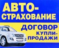 Автострахование, договор купли-продажи до 22:00 ежедневно.